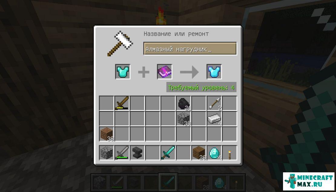 Как сделать наковальню в Майнкрафт | Скриншот 3