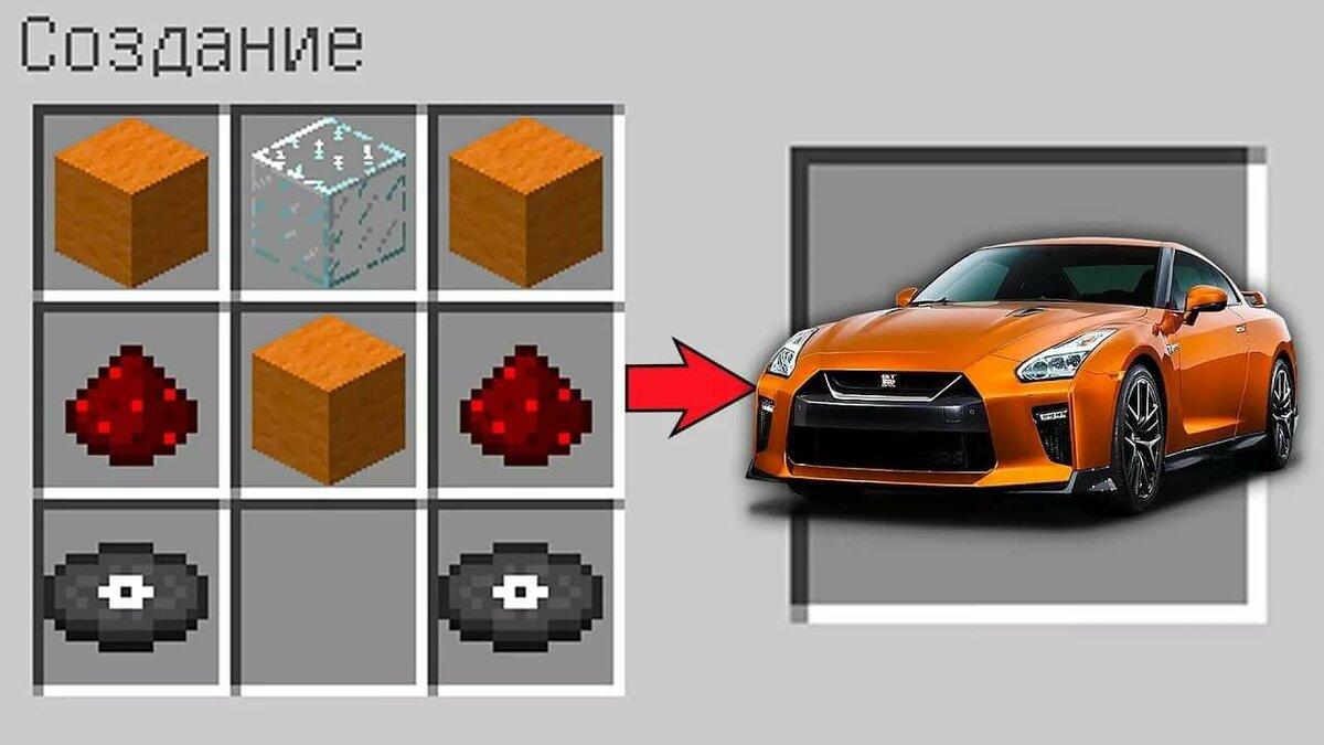 Как в Майнкрафте сделать машину