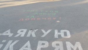 Надписи на асфальте перед роддомом, благдарность за детей