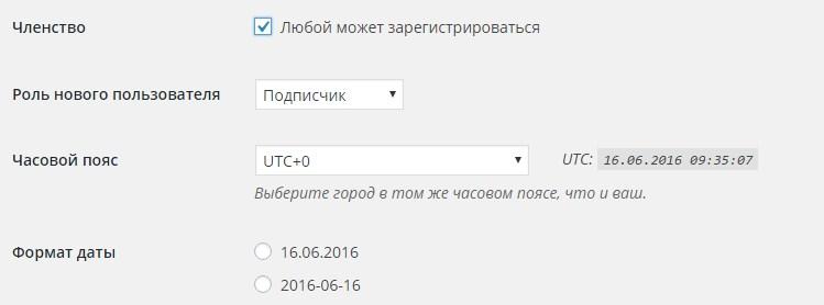 Регистрация на сайте, настройки