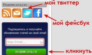 Соцсети и электронная почта